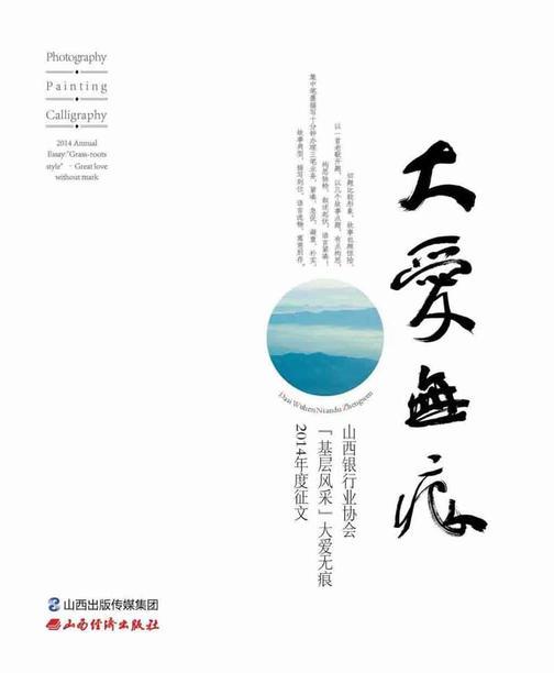 """大爱无痕:山西银行业""""基层风采""""大爱无痕2014年度征文"""