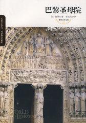 世界文学文库——巴黎圣母院(试读本)