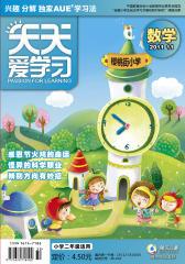 《天天爱学习》二年级数学 月刊 2011年第11期(电子杂志)(仅适用PC阅读)