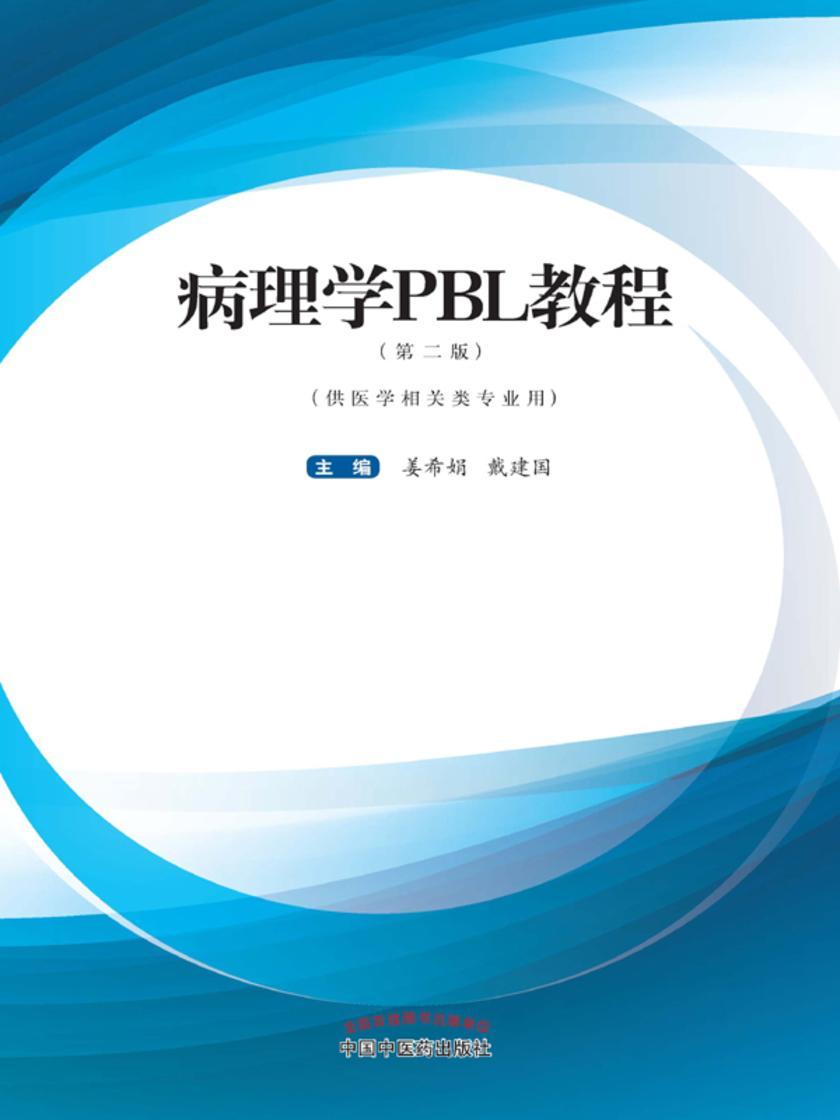 病理学PBL教程(十三五)