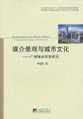 媒介景观与城市文化——广州城市形象研究