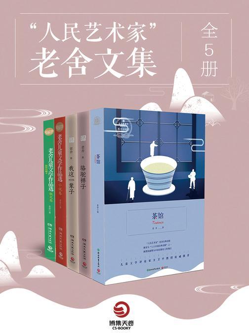"""""""人民艺术家""""老舍文集(套装全5册)"""