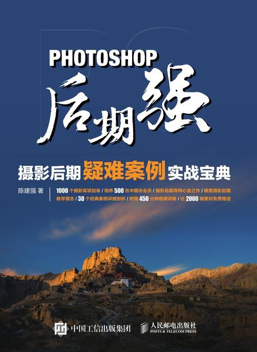 Photoshop后期强:摄影后期疑难案例实战宝典