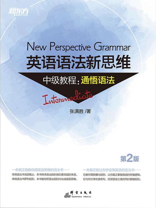 英语语法新思维中级教程:通悟语法(第2版)