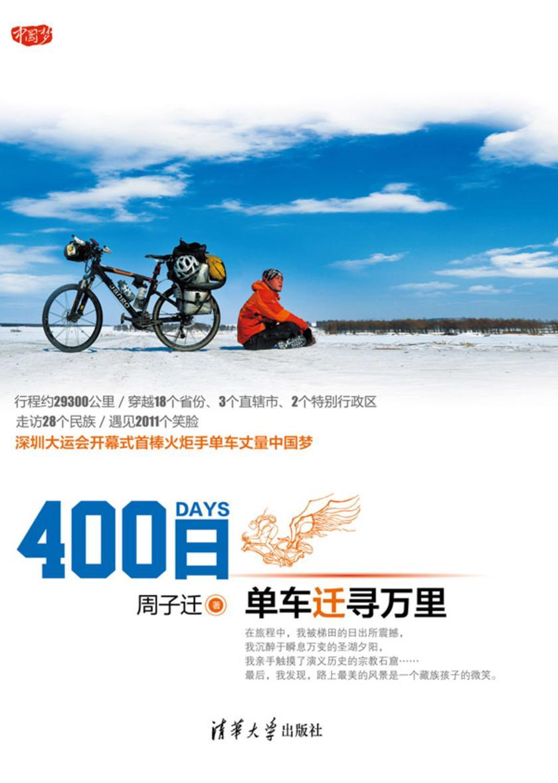 400日——单车迁寻万里(仅适用PC阅读)