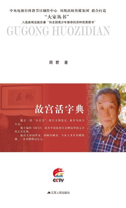故宫活字典——朱家溍传