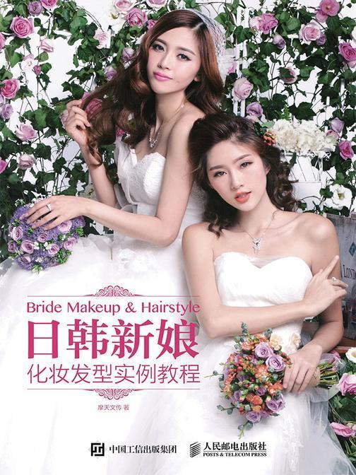 日韩新娘化妆发型实例教程