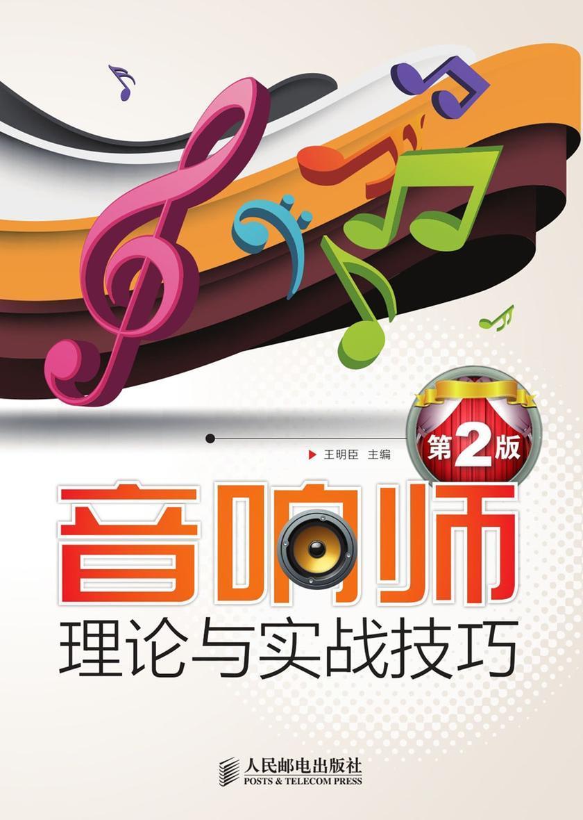 音响师理论与实战技巧(第2版)(仅适用PC阅读)
