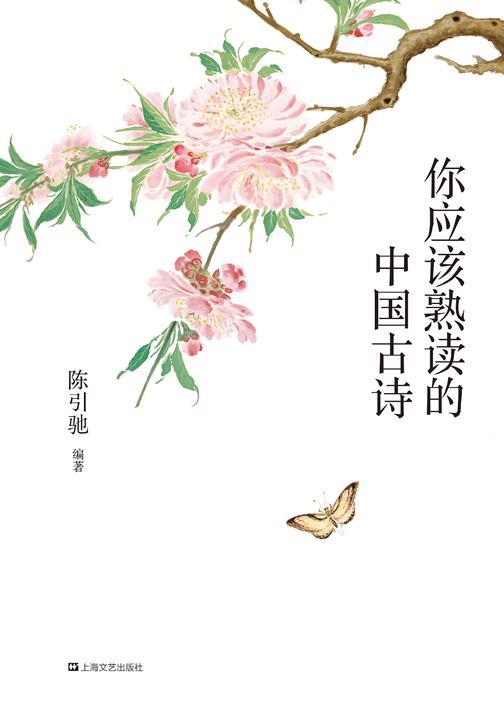 你应该熟读的中国古诗