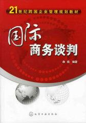 国际商务谈判(曲扬)(试读本)