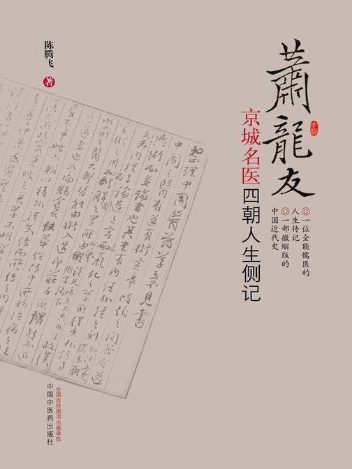 萧龙友:京城名医四朝人生侧记