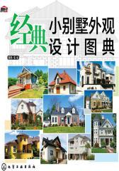 经典小别墅外观设计图典(试读本)(仅适用PC阅读)