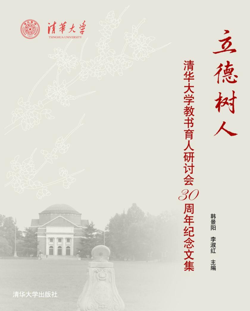 立德树人——清华大学教书育人研讨会30周年纪念文集(仅适用PC阅读)