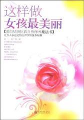 这样做女孩最美丽:美白祛斑抗衰自然保养魔法书