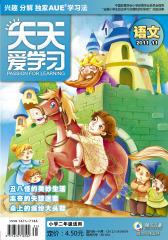 《天天爱学习》二年级语文 月刊 2011年第11期(电子杂志)(仅适用PC阅读)