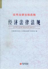 经济法律法规