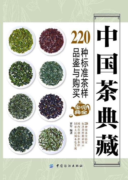 中国茶典藏:220种标准茶样品鉴与购买完全宝典