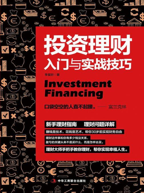 投资理财入门与实战技巧