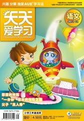 《天天爱学习》三年级语文 月刊 2011年第11期(电子杂志)(仅适用PC阅读)