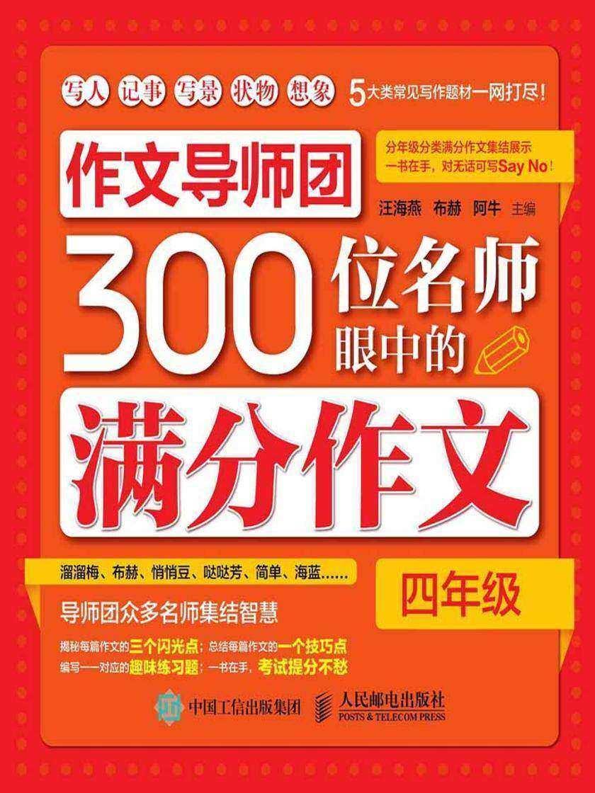 作文导师团300位名师眼中的满分作文(四年级)