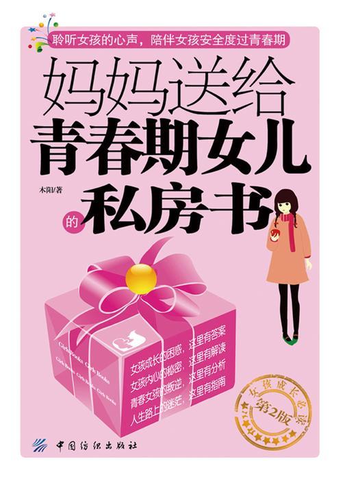 妈妈送给青春期女儿的私房书(第2版)
