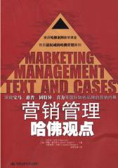 营销管理·哈佛观点(试读本)