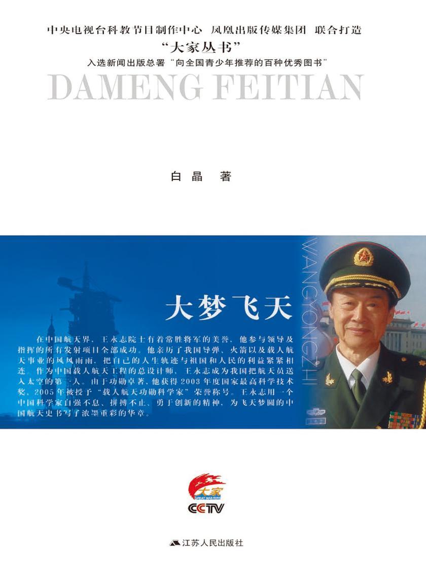 大梦飞天:王永志传(仅适用PC阅读)