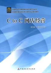 C to C网店经营(仅适用PC阅读)