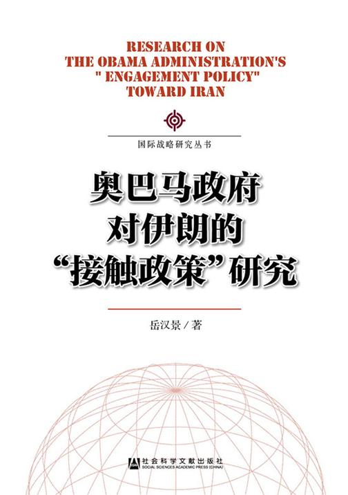 """奥巴马政府对伊朗的""""接触政策""""研究(国际战略研究丛书)"""