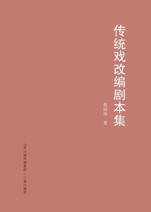 传统戏改编剧本集