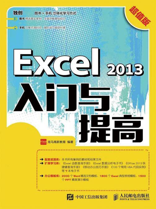 Excel 2013入门与提高 超值版