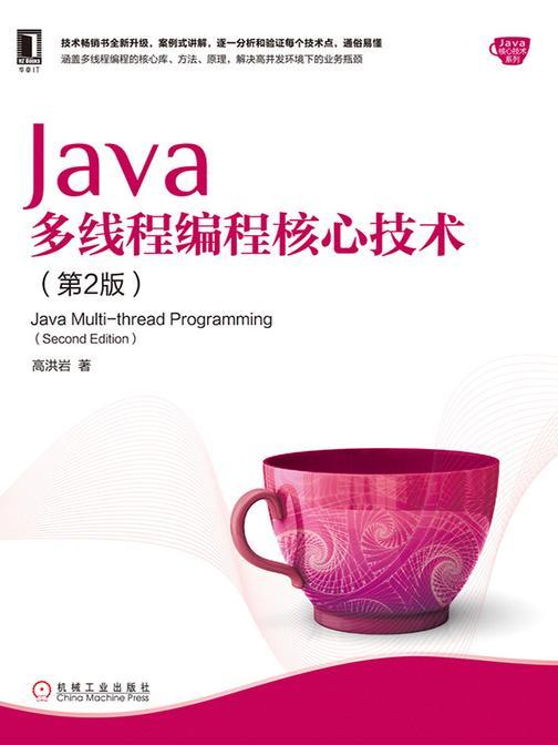 Java多线程编程核心技术(第2版)