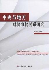 中央与地方财权事权关系研究(仅适用PC阅读)