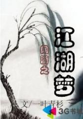网游之江湖梦--第3部