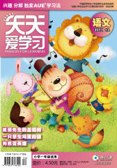 《天天爱学习》一年级语文 月刊 2011年第12期(电子杂志)(仅适用PC阅读)