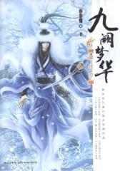 九阙梦华·解忧刀(仅适用PC阅读)