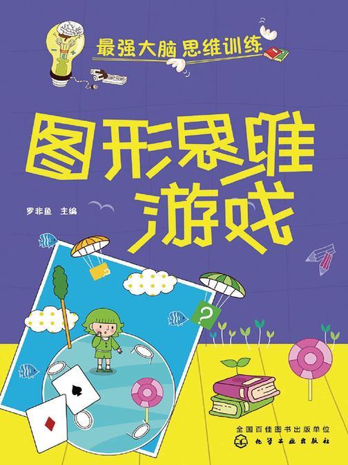 图形思维游戏(刘)