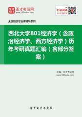 西北大学801经济学(含政治经济学、西方经济学)历年考研真题汇编(含部分答案)