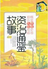 资治通鉴故事·导读本(上册)
