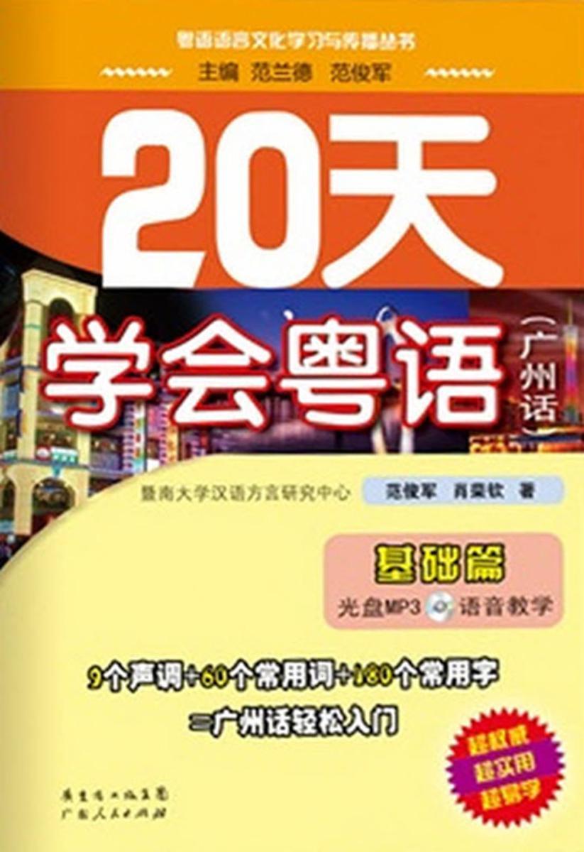 20天学会粤语广州话(基础篇)(仅适用PC阅读)