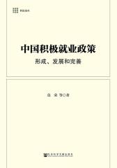 中国积极就业政策:形成、发展和完善(科思论丛)
