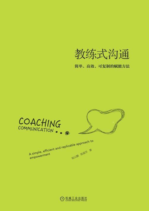 教练式沟通:简单、、可复制的赋能方法