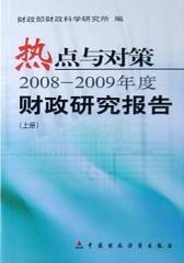 热点与对策:2008-2009年度财政研究报告(仅适用PC阅读)