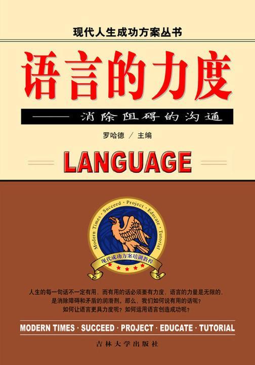 语言的力度——消除阻碍的沟通