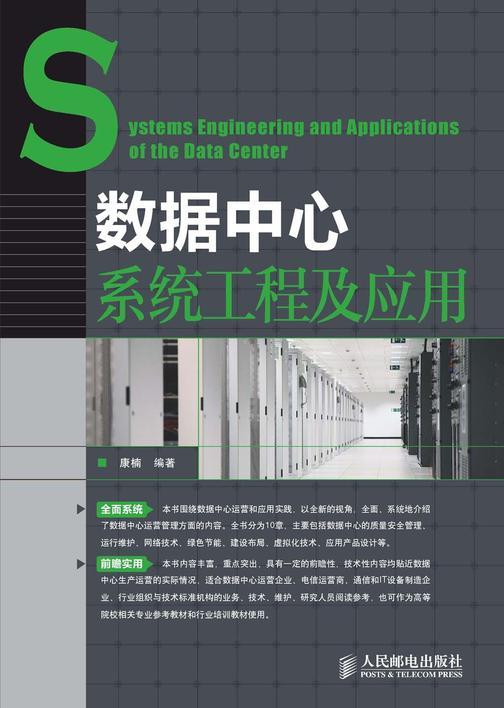 数据中心系统工程及应用