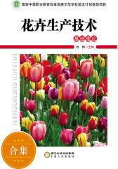 花卉生产技术(实训指导基础理论)共两册