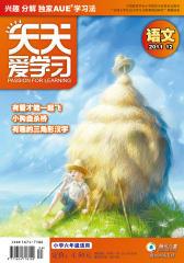 《天天爱学习》六年级语文 月刊 2011年第12期(电子杂志)(仅适用PC阅读)