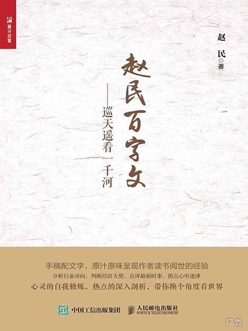 赵民百字文 巡天遥看一千河
