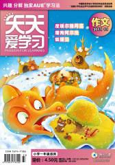 《天天爱学习》一年级作文刊 月刊 2011年第11期(电子杂志)(仅适用PC阅读)