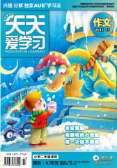 《天天爱学习》二年级作文刊 月刊 2011年第11期(电子杂志)(仅适用PC阅读)